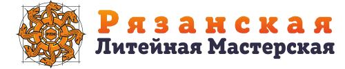 Рязанская литейная мастерская